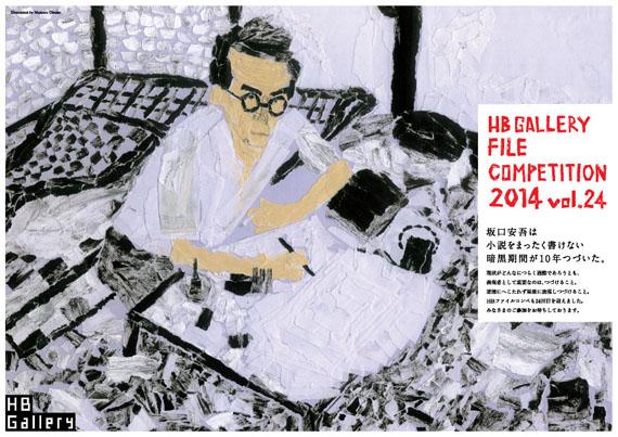 HBギャラリーファイルコンペ2014