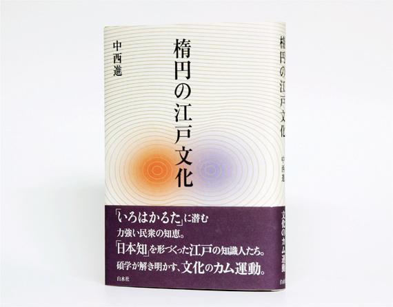 楕円の江戸文化