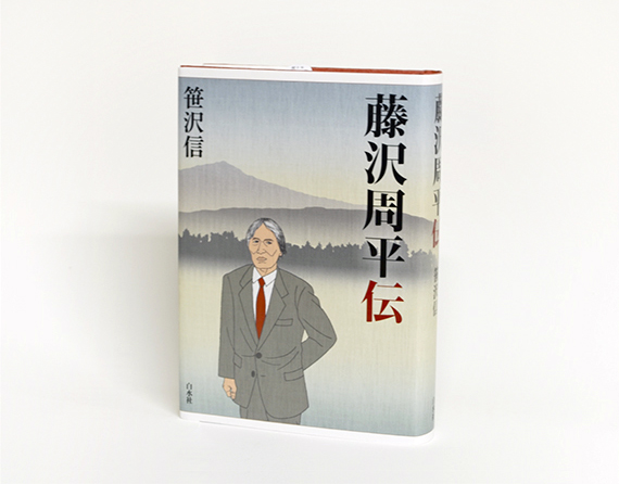 藤沢周平伝