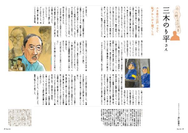 「てんとう虫」連載『永六輔のお話供養』