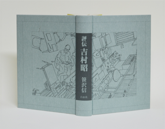 評伝吉村昭