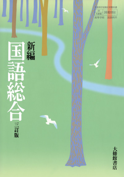 大修館書店国語教科書新編シリーズ