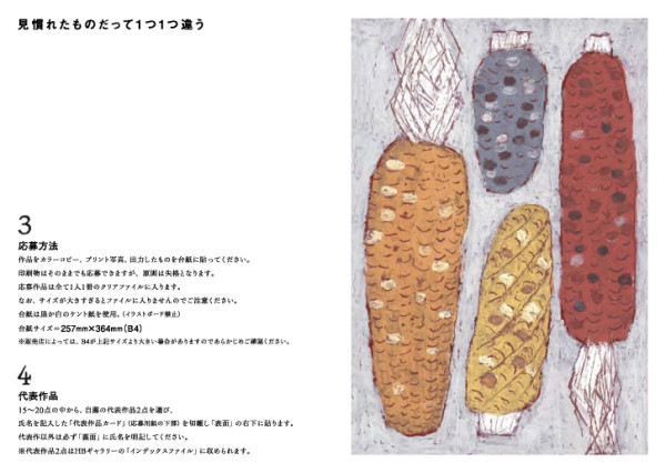 HB GALLERY FILE COMPETITION vol.29