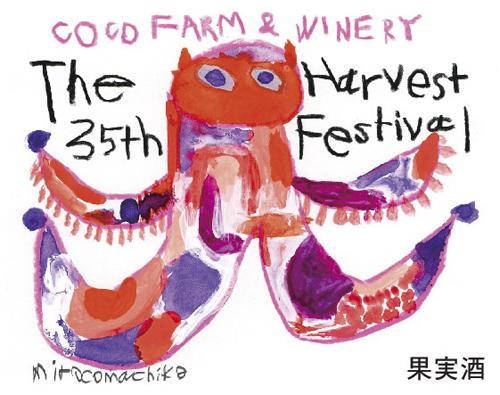 COCO FARM&WINERY ワインラベル