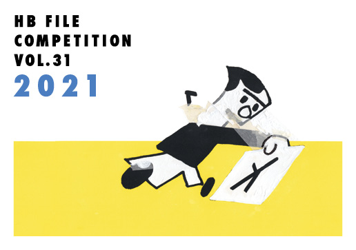 HB GALLERY FILE COMPETITION vol.31
