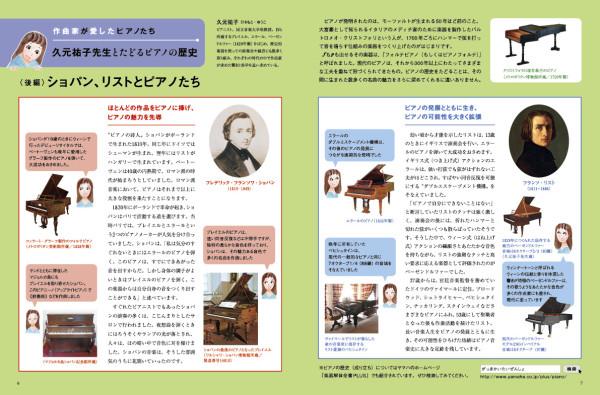 ピアノの本ジュニア vol.2
