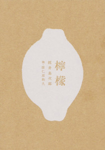lemon_hyoushi