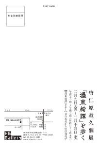 bokutokidan_dm_02