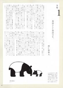illustration_kiko