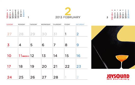 JOYサウンド・カレンダー