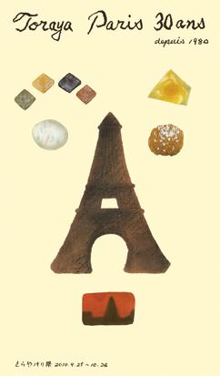 とらや パリ祭ポスター