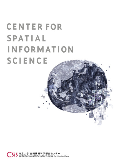 東京大学CSiSパンフレット