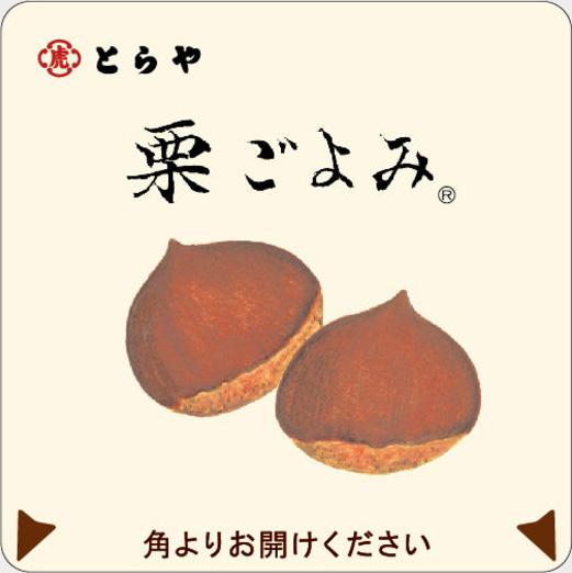とらや ごよみシリーズ 2016