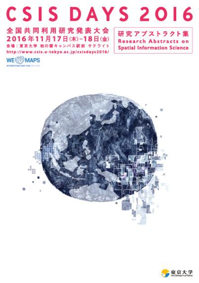 東京大学 CSIS DAYS 冊子