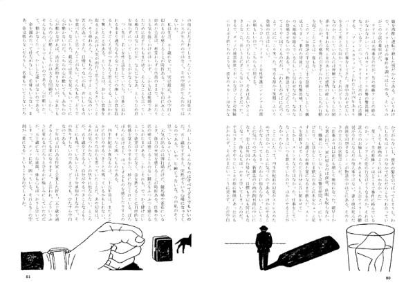 北上次郎連載「感情の法則」