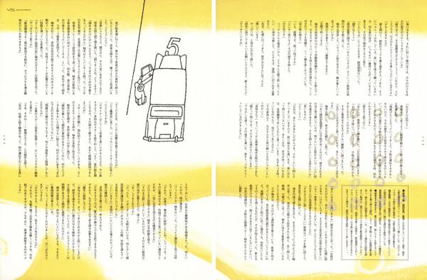 ヴァーサス 東野圭吾連載「フェイク」<前半>
