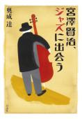 宮沢賢治、ジャズに出会う