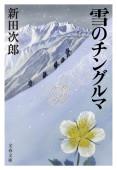 文春文庫「雪のチングルマ」