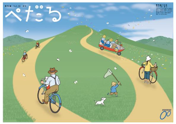 季刊誌「ぺだる」vol.1~20