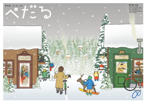 季刊誌「ぺだる」vol.21~
