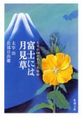新潮文庫「富士には月見草」