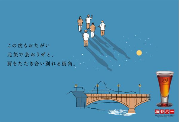 「神谷バー」広告