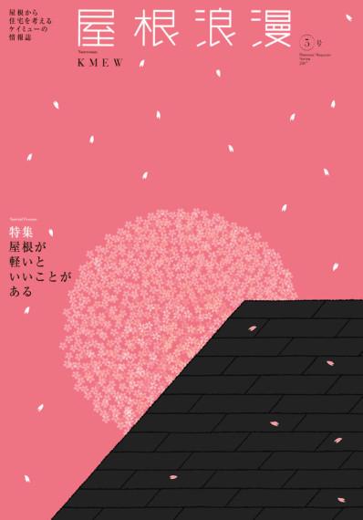 「屋根浪漫」