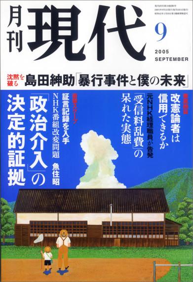 月刊現代2005年