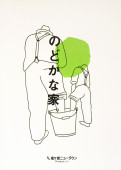 竜ヶ崎ニュータウン広告ポスター