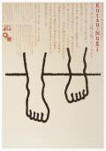 日本と住まい第一回企画展「靴脱ぎ」ポスター