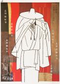 JR東日本 秋田・西栗駒ポスター