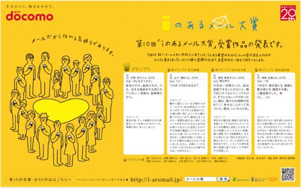 NTTドコモ iのあるメール大賞