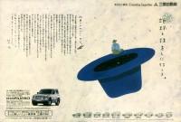三菱自動車パジェロ
