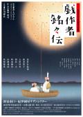 こまつ座「戯作者銘々伝」公演ポスター