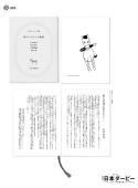 JRA日本ダービー 新聞広告