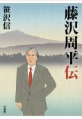 白水社「藤沢周平列伝」