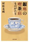 文春文庫「銀座の喫茶店ものがたり」