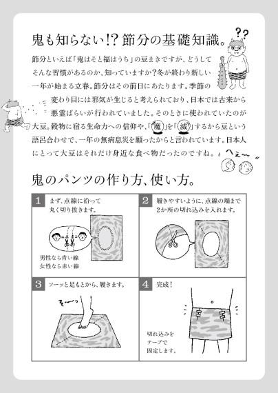 大塚製薬「SOY JOY」