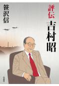 白水社「評伝 吉村昭」