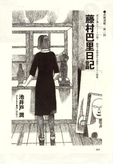 池井戸潤連載「藤村巴里日記」