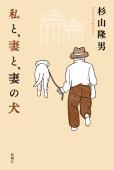新潮社  杉山隆男著「私と、妻と、妻の犬」