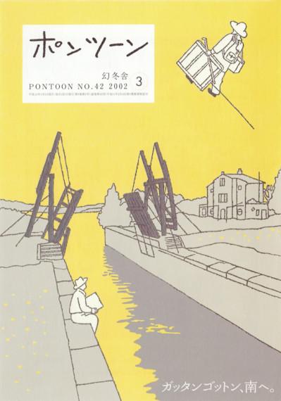 ポンツーン2002年