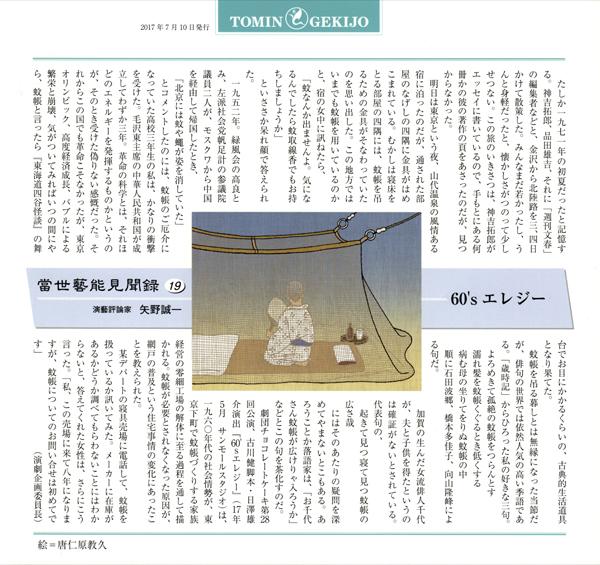 都民劇場広報誌(1)