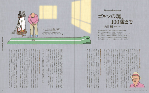 Fortuna春号インタビューページ