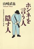 山崎武也著『本音を言う人隠す人』装画