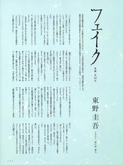 ヴァーサス 東野圭吾連載「フェイク」<中半>