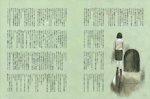 ヴァーサス 東野圭吾連載「フェイク」<後半>