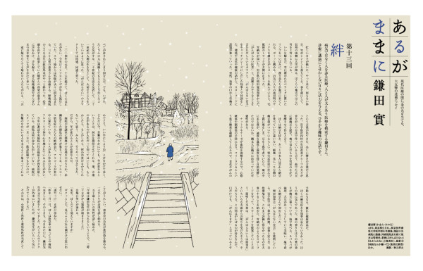 集英社「メイプル」鎌田實さん連載『あるがままに』第12回~第17回