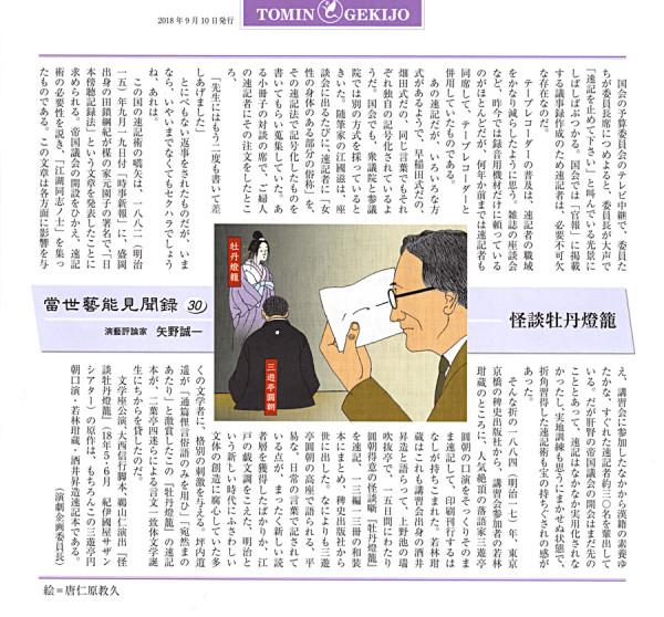都民劇場広報誌(2)
