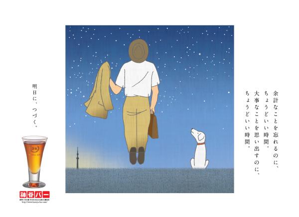 神谷バー 車内広告ポスター